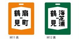 M11 鶴見⇔扇町/鶴見⇔海芝浦(鶴見線)