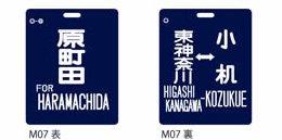 M07 原町田/東神奈川⇔小机(横浜線)