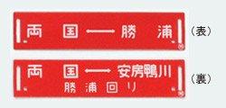 012 安房鴨川駅持ち