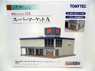 建コレ 113 スーパーマーケットA(白色壁)