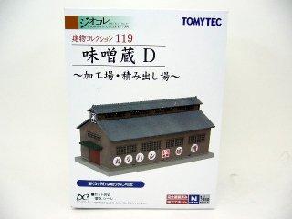 建コレ 119 味噌蔵D