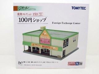 建コレ 153 100円ショップ