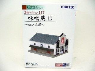 建コレ 117 味噌蔵B