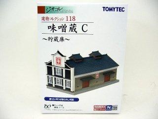建コレ 118 味噌蔵C