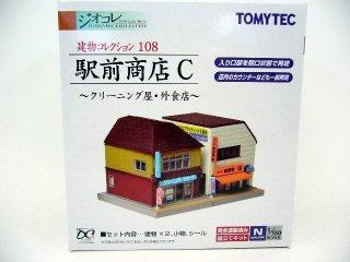 建コレ 108 駅前商店C〜クリーニング屋・外食店〜