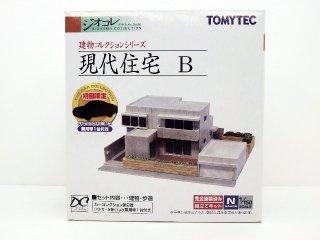 〔未使用品〕 建コレ 現代住宅B 初回限定(乗用車1台付)