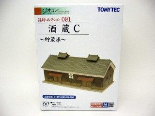 建コレ 091 酒蔵C(貯蔵庫)