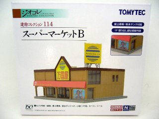 建コレ 114 スーパーマーケットB(茶色壁)