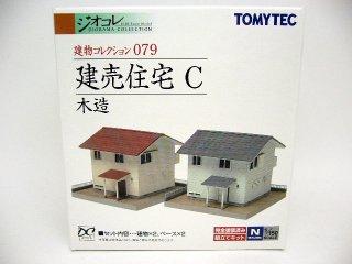 建コレ 079 建売住宅C 〜木造〜
