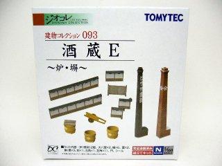 建コレ 093 酒蔵E(炉 塀)