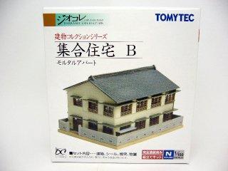 建コレ 集合住宅B「モルタルアパート」