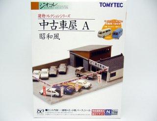 建コレ 中古車屋A(昭和風)