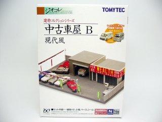 建コレ 中古車屋B(現代風)
