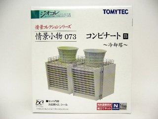 情景小物073 コンビナートB 〜冷却塔〜