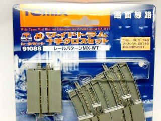 91088 ワイドトラムミニレールセット十字クロスセット(MX-WT)