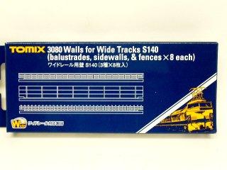 3080 ワイドレール用壁S140(3種x8枚入)