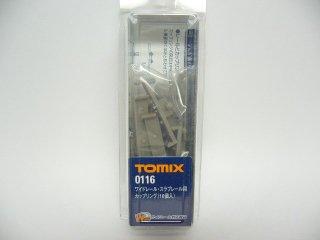 0116 ワイドレール・スラブレール用カップリング(16個入)