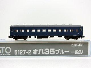 5127-2 オハ35 ブルー 一般形 (黒染め車輪)