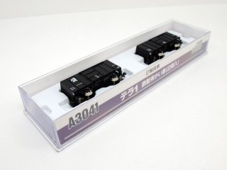 A3041 テラ1 鉄製有がい車 (2両入) カトーカプラー化済