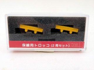 14020 保線用トロッコ バラスト運搬車2両入(バラスト2個付)