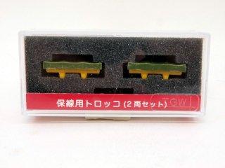 14021 保線用トロッコ バラスト運搬車2両入(カバーシート2個付)