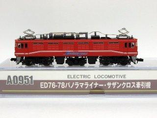 A0951 ED76-78 パノラマライナー・サザンクロス牽引機
