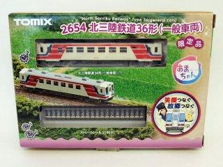 2654 【限定】北三陸鉄道 36形(一般車両)