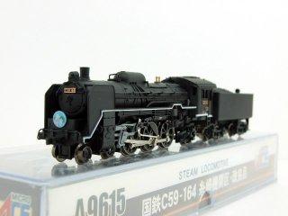 A9615 国鉄C59-164 糸崎機関区・改良品
