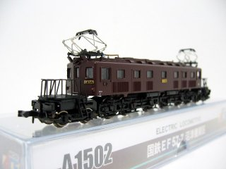 A1502 EF57-7 沼津機関区