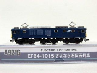 A9216 EF64-1015 さよなら石灰石列車