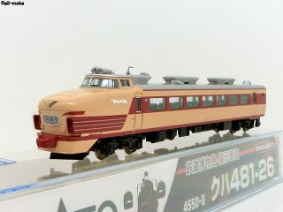 4550-9 クハ481-26 鉄道博物館 展示車両