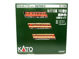 10-1169 キハ110系100番台 国鉄色 3両セット 【特別企画品】