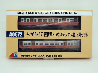 A0672 キハ66・67 更新車・ハウステンボス色 2両セット