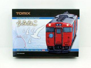 98927 限定品 JR キハ48-500形ディーゼルカー(うみねこ)セット