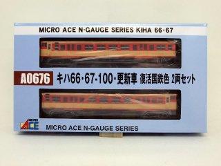A0676 キハ66・67-100・更新車 復活国鉄色 2両セット
