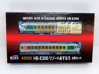 A9592 HB-E300 リゾートあすなろ 2両セット