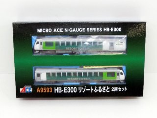 A9593 HB-E300 リゾートふるさと 2両セット