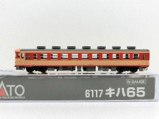 6117 キハ65