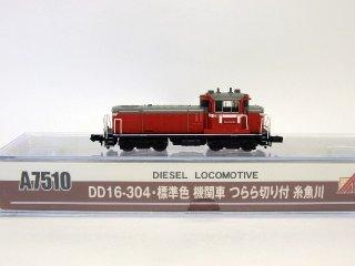 A7510 DD16-304・標準色 機関車 つらら切り付・糸魚川