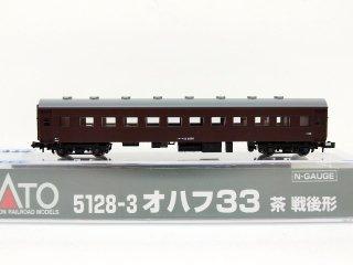 5128-3 オハフ33 茶 戦後形