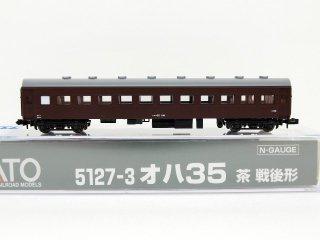5127-3 オハ35 茶 戦後形