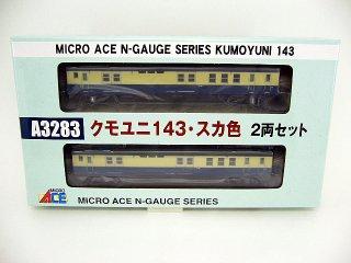 A3283 クモユニ143スカ色 2両セット