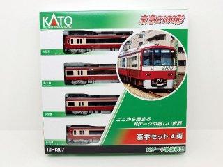 10-1307 京急2100形 基本セット(4両)
