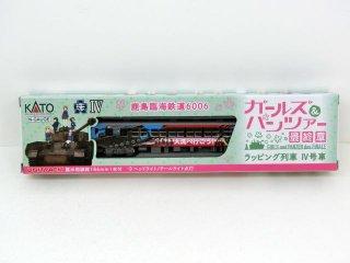 16001-5 鹿島臨海鉄道6006ガールズ&パンツァー仕様ラッピングIV号車【特別企画】