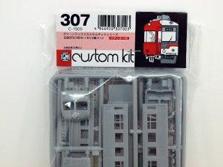307 名鉄5500系2両セット(ステッカー内容変更)