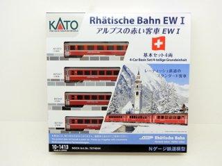 [06月再生産] 10-1413 アルプスの赤い客車 EW�  4両基本セット