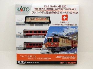 10-1514 Ge4/4-II <箱根登山電車>+EWIT客車3両セット【特別企画品】