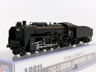 A9811 C62-3函館本線小樽築港機関区改良品