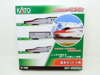 10-1566 E6系新幹線「こまち」 基本セット(3両)