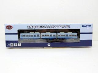 鉄コレ 筑豊電気鉄道2000形2003号(藍)